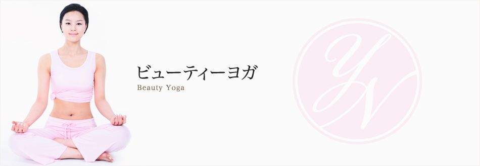 Beauty Yoga・ビューティーヨガ</mt:entrycategory>