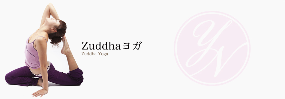 Zuddha Yoga・ズッダヨガ</mt:entrycategory>