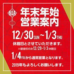 【年末年始の営業】12月30日〜1月3日まで休館日とさせていただきます(※銀座校のみ29日から)。