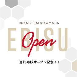 【恵比寿校限定】オープン記念!ダンス・ヨガ会員様もボクシング共通受講可能!