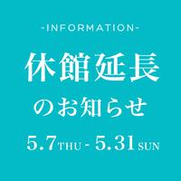 新型コロナウィルス感染防止による休館延長(5月31日まで)のお知らせ