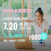 NOA会員限定NOA ONLINE7/20より先行スタート!会員限定特典あり!