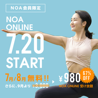 NOA会員限定NOA ONLINE7/20よりスタート!会員限定特典あり!