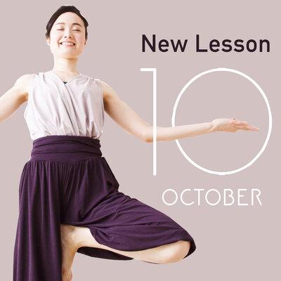 【駒沢校 & 秋葉原校】10月スタート NEW LESSONのお知らせ