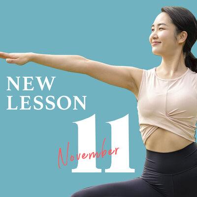 【都立大校】11月スタート NEW LESSONのお知らせ