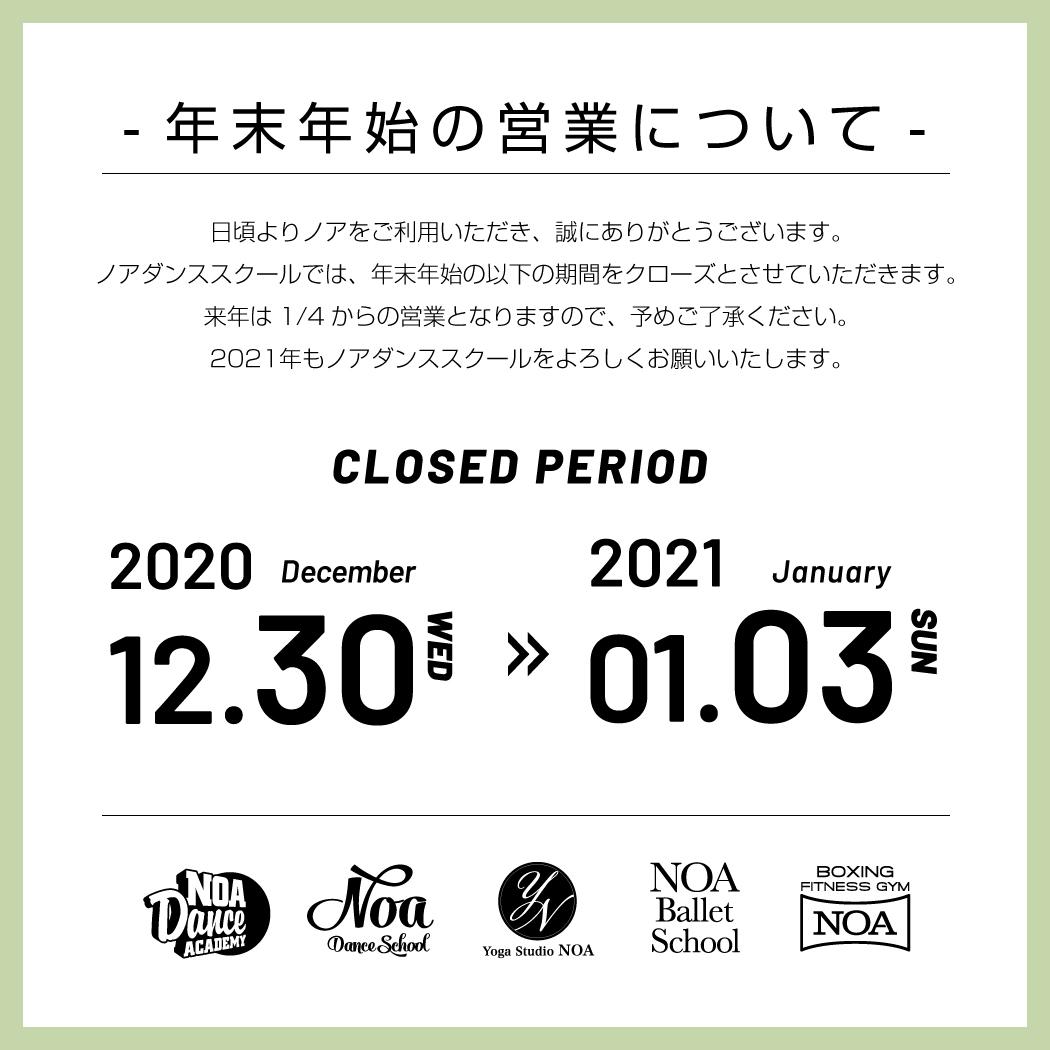 20.12_yoga_nennmatsu.jpg