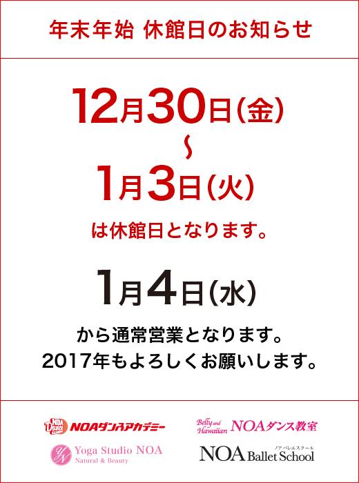 16-17_nenmatsu.jpg
