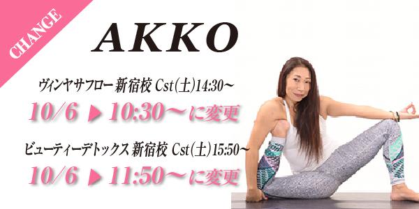 change_akko.jpg
