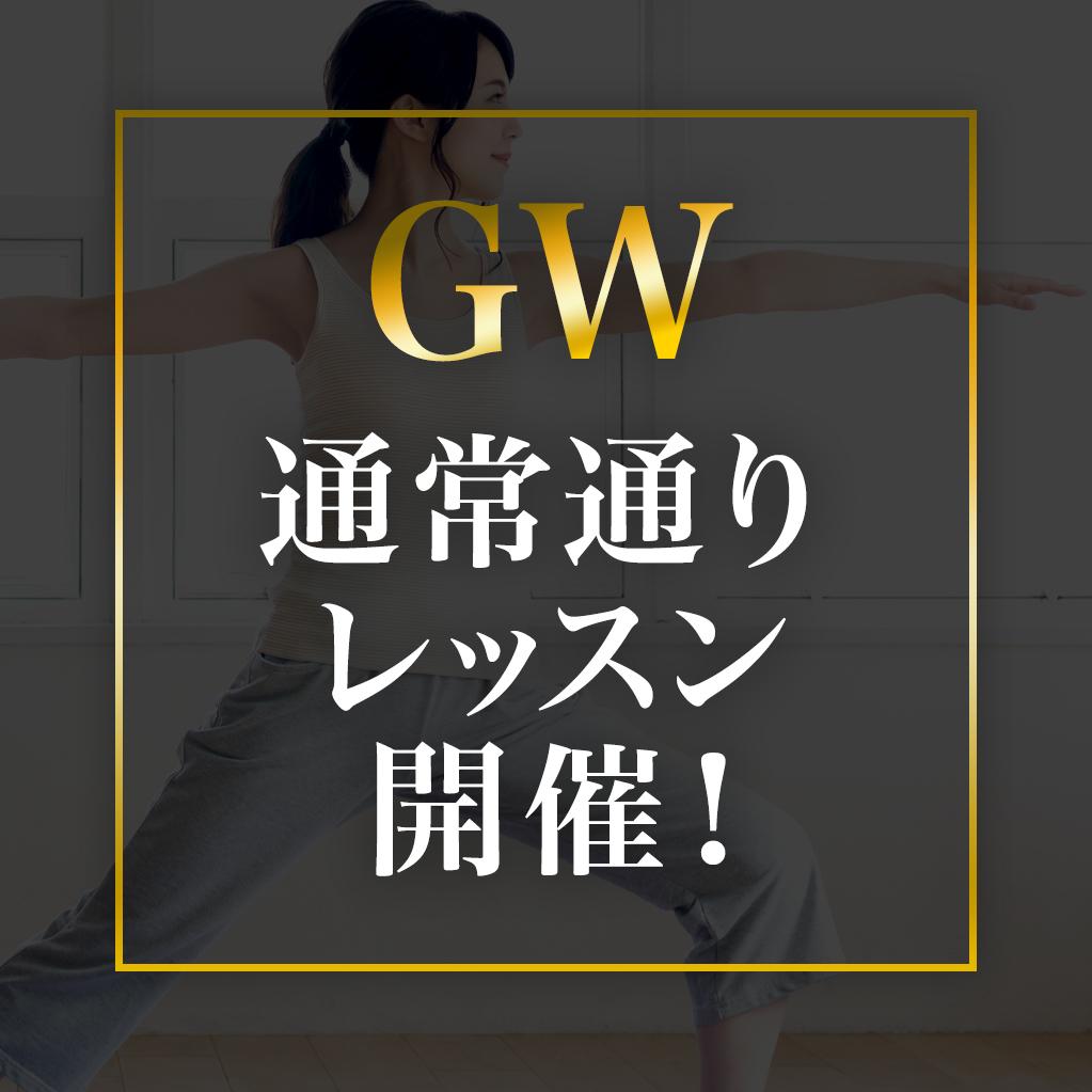 gw_yoga.jpg