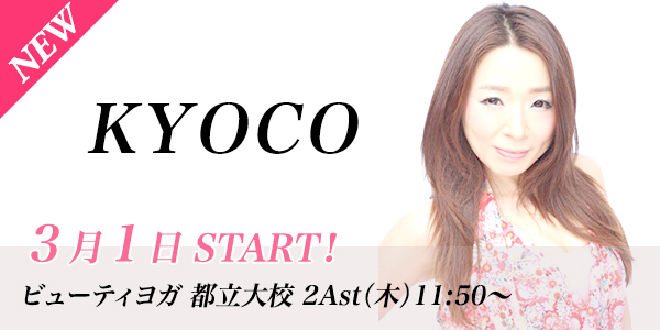 kyoco_newlesson_.jpg