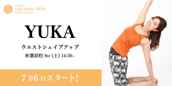 new_yoga_YUKA.jpg