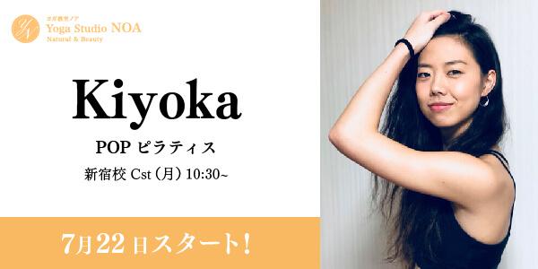 new_yoga_kiyoka.jpg