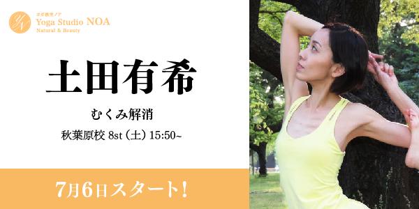new_yoga_tsuchida.jpg