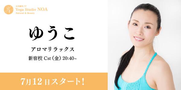new_yoga_yuko.jpg