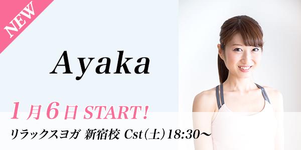 newlesson_ayaka.jpg