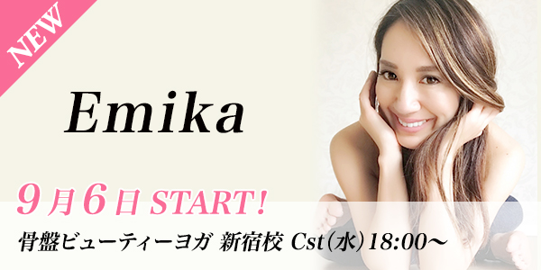 newlesson_emika.jpg