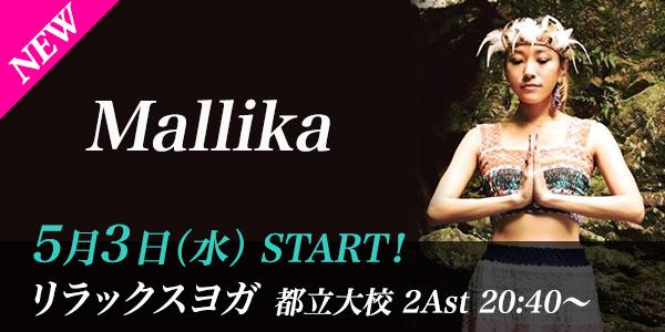 newlesson_mallika_relax.jpg