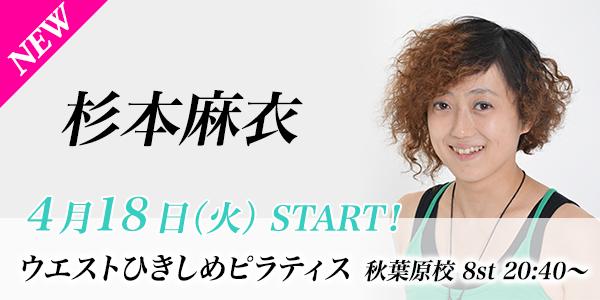 newlesson_sugimoto17.3.jpg