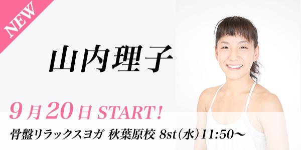 newlesson_yamauchi.jpg