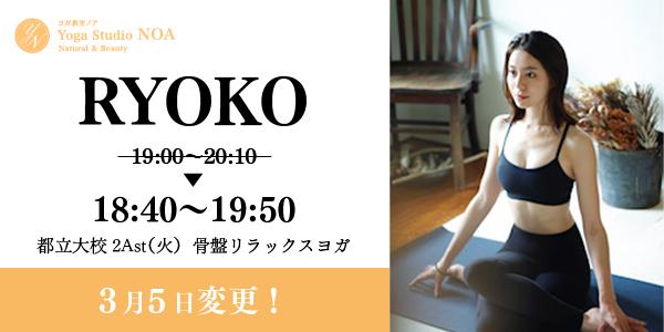 yoga_cr_ryoko.jpg
