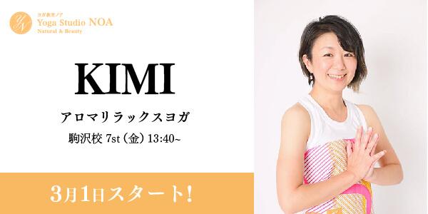 yoga_new_kimi2.jpg