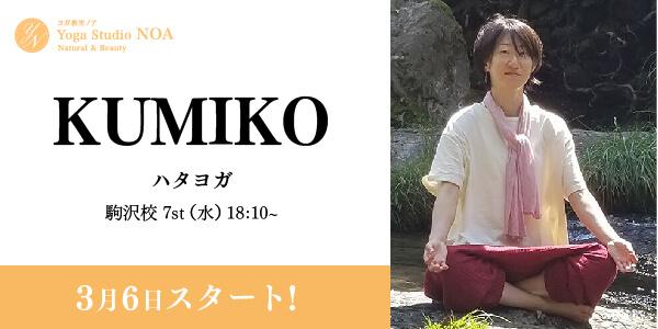 yoga_new_kumiko.jpg