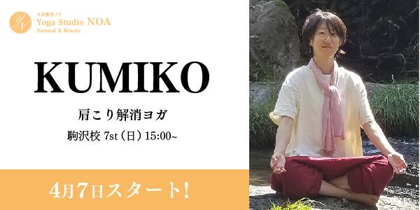 yoga_new_kumiko2.jpg