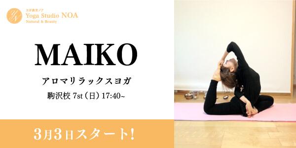 yoga_new_maiko.jpg