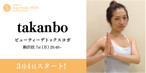 yoga_new_takanbo.jpg
