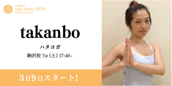 yoga_new_takanbo2.jpg