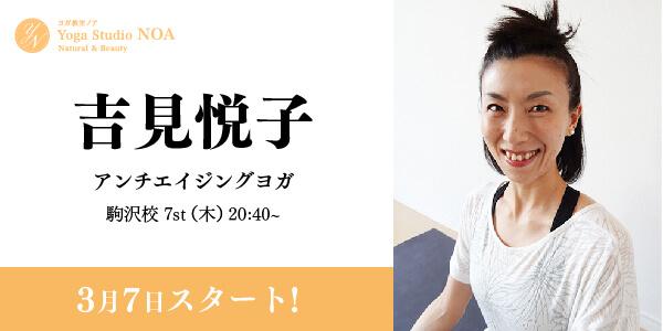 yoga_new_yoshimietsuko.jpg