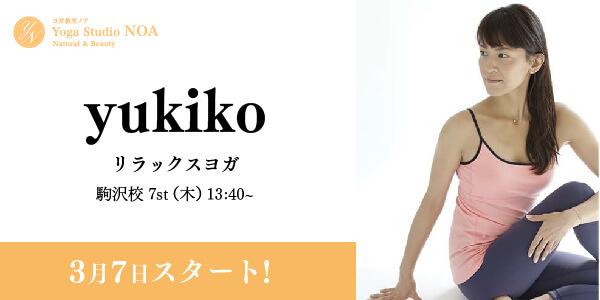 yoga_new_yukiko.jpg
