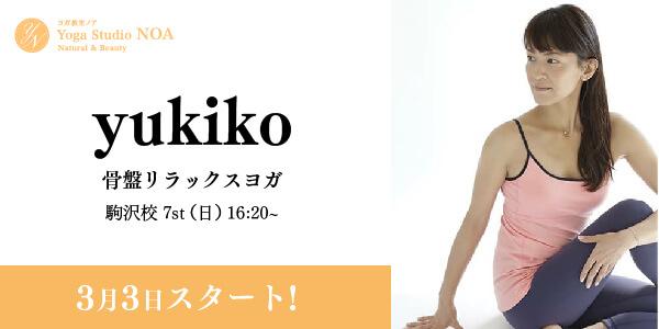 yoga_new_yukiko2.jpg